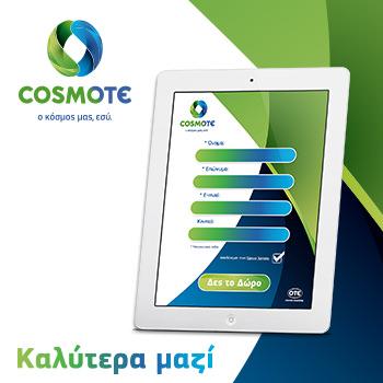 Cosmote Kalutera Mazi