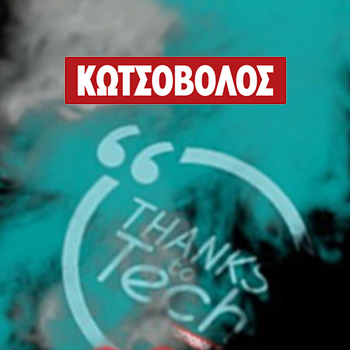 Kotsovolos Thanks To Tech